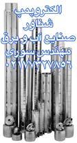 اکترو موتور پمپ شناور  فرات 02177327856