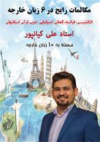 استاد 10 زبانه (علی کیانپور)