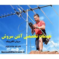 پخش و نصب آنتن مرکزی در تهران و کرج 09123276472