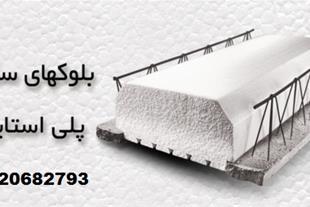 مواداولیه پلیمروپلاستیک پلاست پلیمر - 1