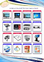 لیست| قیمت|خرید|فروش|محصولات|مدارس هوشمند در تهران - 1