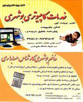 خدمات کامپیوتری بوشهری