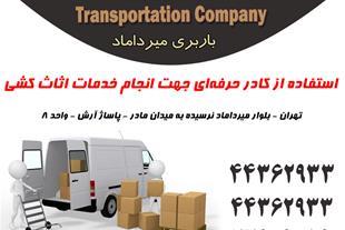 باربری میرداماد - حمل اثاثیه و وسایل در تهران