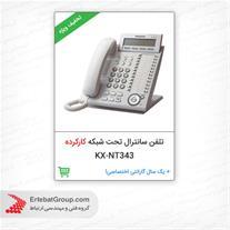 تلفن سانترال کارکرده KX-NT343