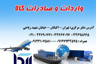 واردات و صادرات کالا - بازرگانی ترخیص کالا - 1