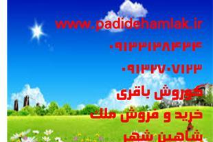 فروش اپارتمان80متری با قیمتی مناسب در شاهین شهر