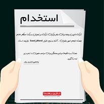 استخدام نیروی اداری در تهران
