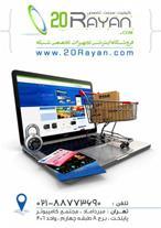 فروشگاه اینترنتی تجهیزات شبکه 20rayan