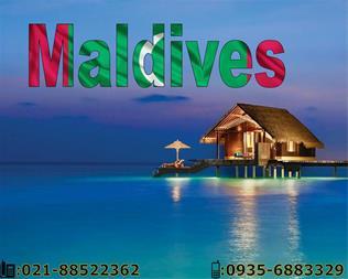 تور لاکچری مالدیو - 1