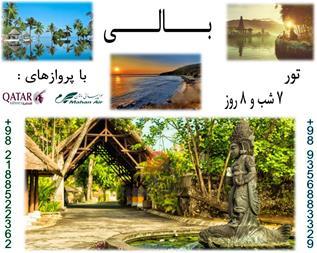 تور جزایر بالی - 1