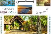 تور جزایر بالی