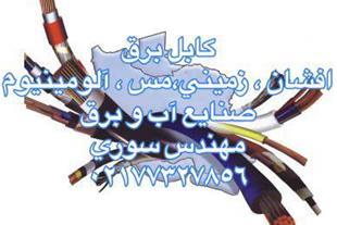 کابل برق 02177327856