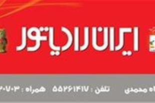 نمایندگی رسمی فروش بوتان و ایران رادیاتور رامسر