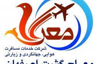 تور قشم از اصفهان