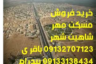 فروش اپارتمان همکف86متری حیاط اختصاصی در شاهین شهر