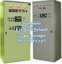 تابلو برق 02177327856