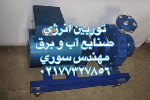 توربین انرژی مخترع تولید توربین ژنراتور02177327856