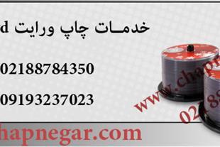 خدمات چاپ و تکثیر سی دی 02188784350