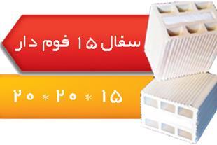 فروش بلوک سفال فوم دار در ابعاد مختلف