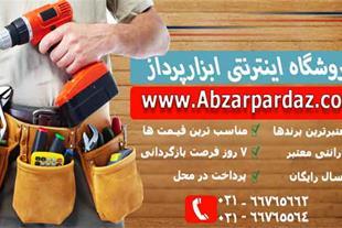 فروش آنلاین ابزار برقی صنعتی ، دریل
