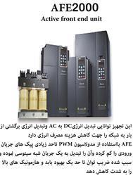 فروش محصول جدید دلتا AFE2000 - 1