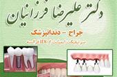 مطب دندانپزشکی دکتر علیرضا فرزانیان