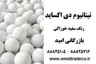 فروش تیتانیوم دی اکسید ، رنگ سفید خوراکی