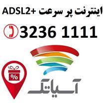 فروش ویژه اینترنت پرسرعت +ADSL2 آسیاتک
