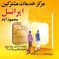 مرکز خدمات و فروش ایرانسل (امور مشترکین )