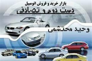 خرید و فروش خودرو ها تصادفی و دست دوم