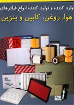 فروش انواع فیلتر هوا ایرانی و خارجی و صافی بنزین. - 1
