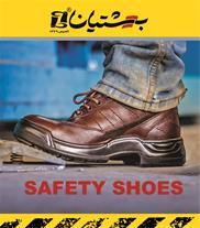 کفش ایمنی و کفش پرسنلی
