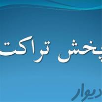 پخش تراکت در تمام نقاط شیراز 100% تضمینی