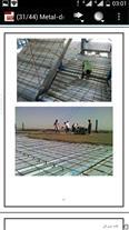 اجرای انواع سقفهای عرشه فلزی کوبیاکس دال تخت