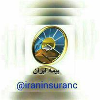 نمایندگی بیمه ایران در کهریزک کد20491 بیاتی