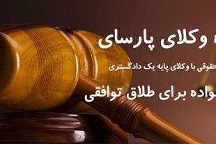 گروه وکلای پارسای - وکیل خانواده - وکیل حقوقی