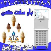فروش بستنی ساز خانگی
