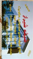 شیشه سکوریت دوجداره و لمینت شیراز