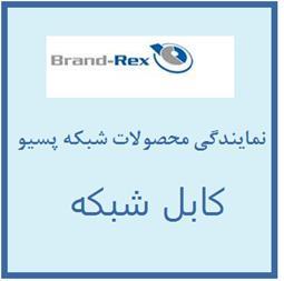 نمایندگی محصولات شبکه پسیو برندرکس Brand-Rex - 1