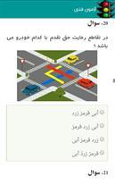 نرم افزار آزمون رانندگی ( آزمون + تست + آموزش )