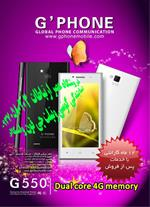 فروش گوشی موبایل جی فون با قیمت و کارایی استثنایی