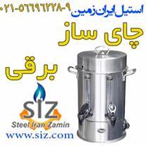 فروش چای ساز گازی صنعتی