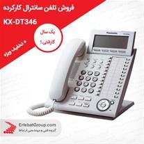 فروش تلفن سانترال کارکرده KX-DT346