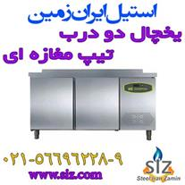 فروش یخچال دو درب تیپ مغازه ای