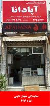 فروشگاه تاسیساتی آپادانا ( رادیاتور )