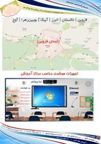 لیست| قیمت|خرید|فروش|محصولات|مدارس هوشمند در قزوین - 1