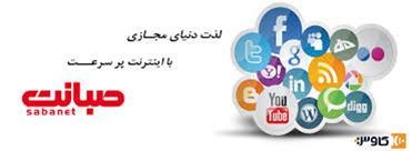 فروش اینترنت پرسرعت صبانت در سیرجان و بافت - 1