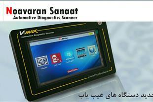 دستگاه دیاگ V-MAX - لوازم تعمیرگاه