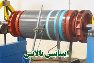خدمات فنی مهندسی بالانس صنعتی
