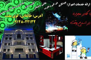 نقاشی ساختمان 09148022132